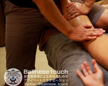 Balinese touch