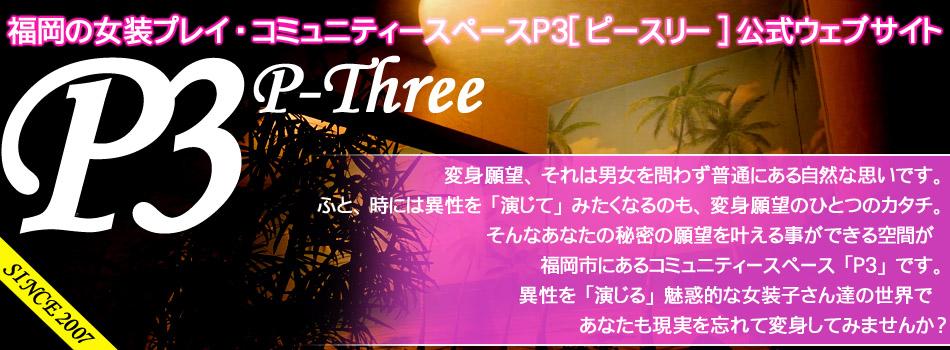 P3(P-Three)