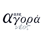 BAR アゴラネオス