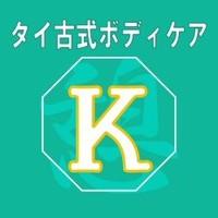 福岡タイ古式マッサージ