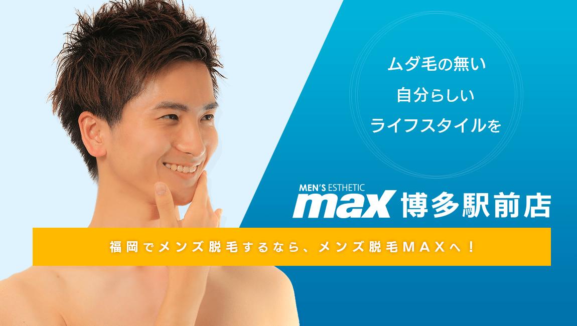 福岡ゲイショップ「メンズ脱毛マックス博多駅前店」