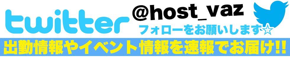 Twitterフォローで1,000円OFF!