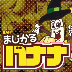 住吉のミックスバー・まじかるバナナ