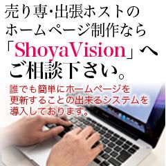 売り専 出張ホスト ホームページ 制作 ShoyaVision