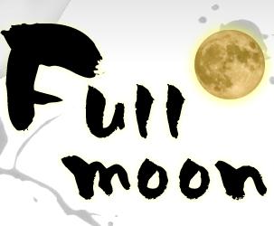 Full moon(フルムーン)
