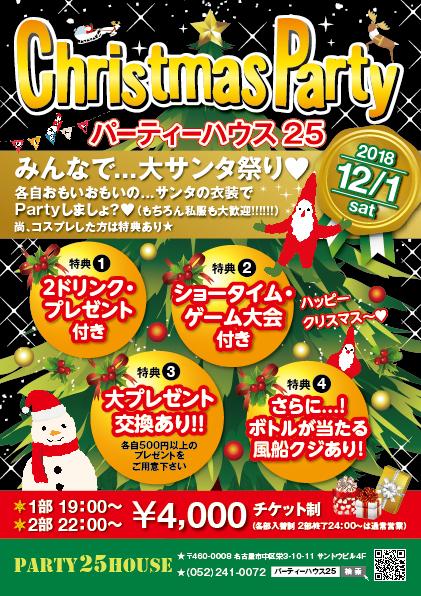 ★クリスマスパーティー開催だよ~★