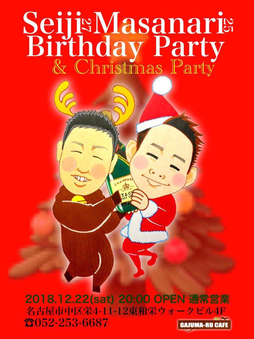 Seiji+Masanari バースディパーティ
