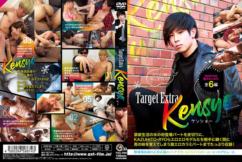 Target Extra KENSYO