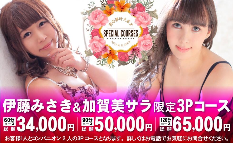 伊藤みさき&加賀美サラ 限定3Pコース!
