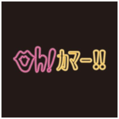 名古屋ゲイショップ「Oh!カマー」