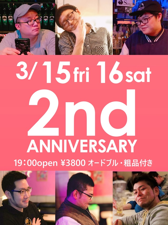 名古屋ゲイイベント「2nd Anniversary」