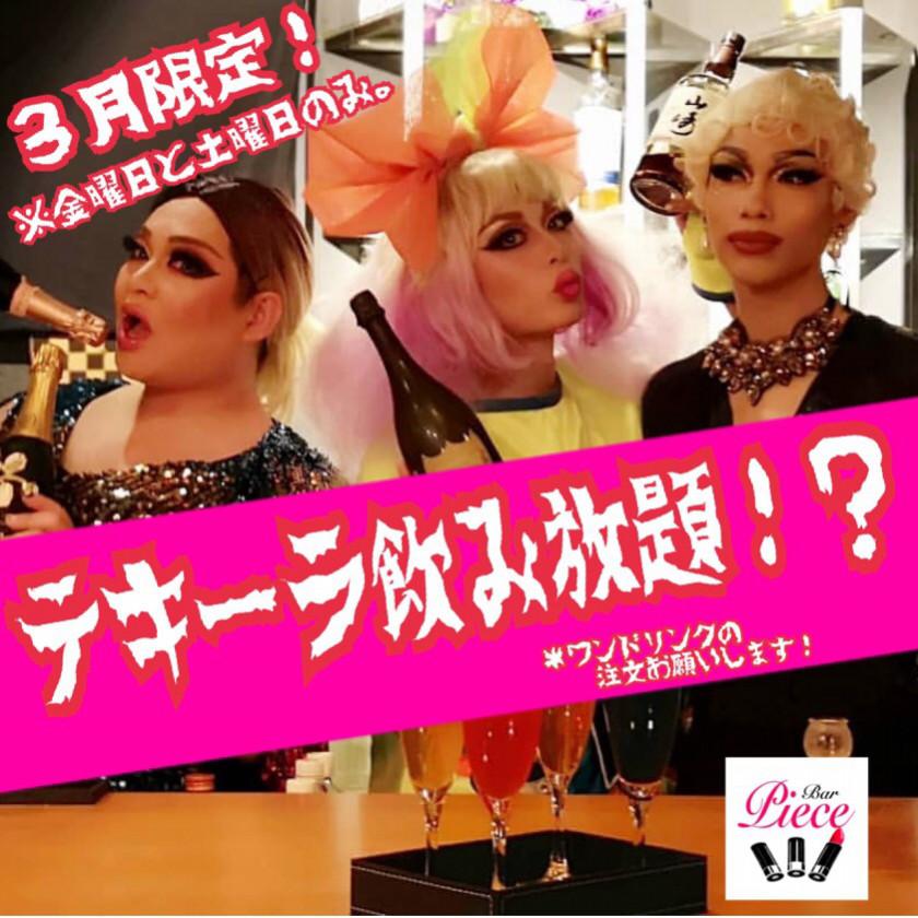名古屋ゲイイベント「3月の金土限定!テキーラ飲み放題イベント!」