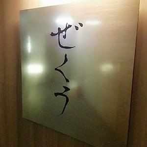 名古屋ゲイショップ「ぜくう」