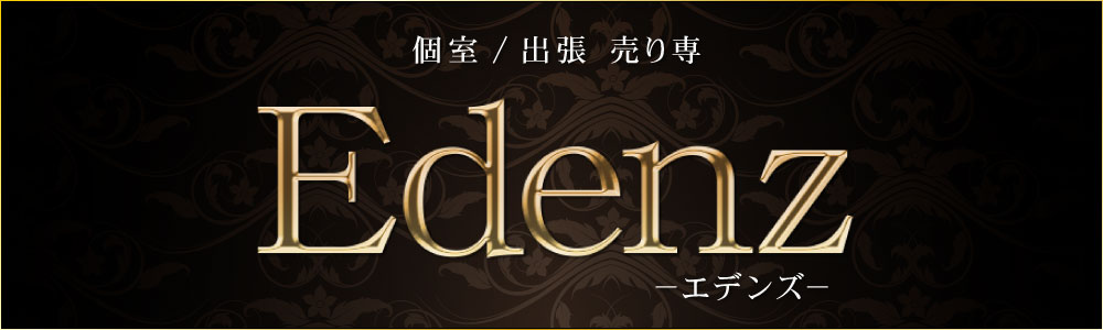 EDENZ(エデンズ)