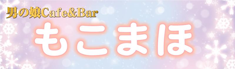 男の娘Cafe&Bar もこまほ
