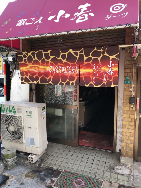 小春3号店(カサンドラ)