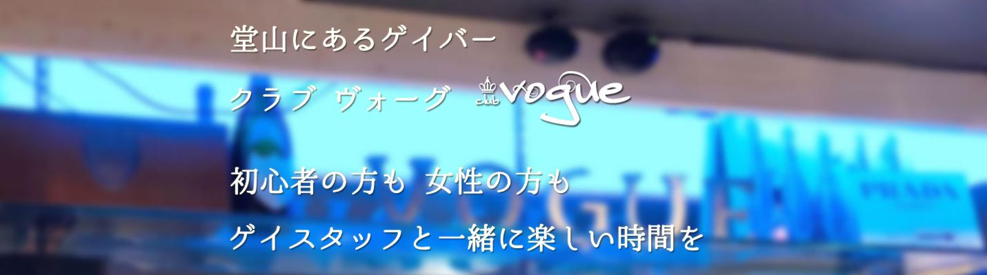 club vogue