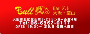 BULL大阪