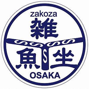 雑魚坐(zakoza)