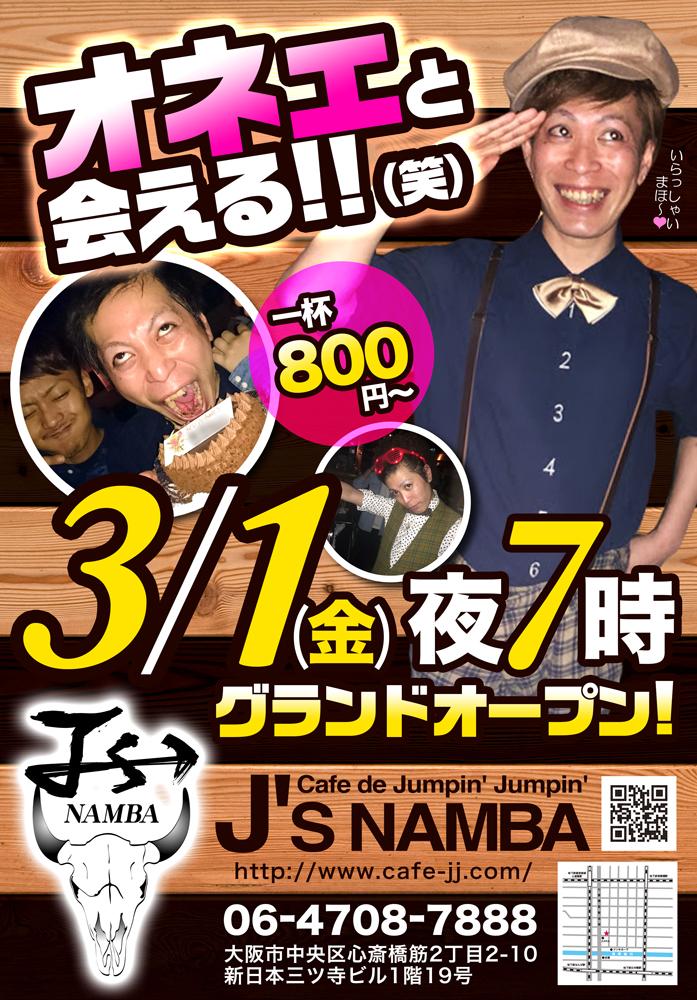 Js NAMBA グランドオープン!!