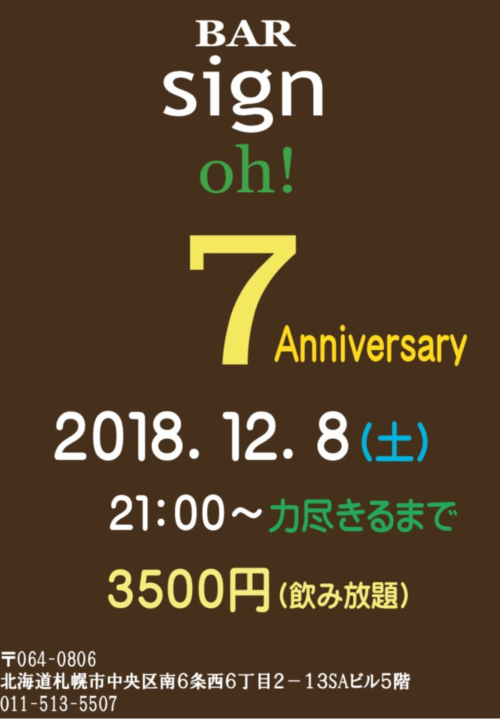 Bar sign oh! 7周年