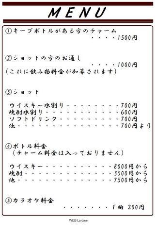 MENUと料金表
