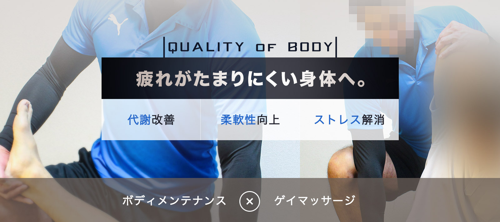 QUALITY of BODY
