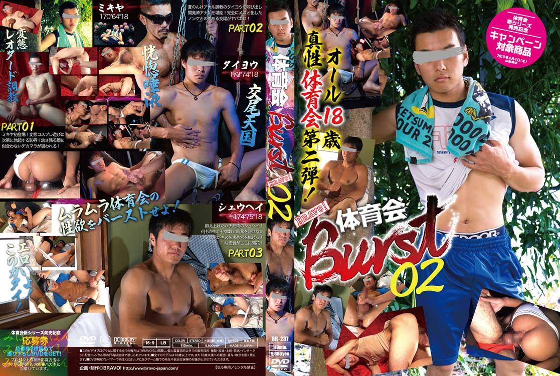 体育会Burst 02・入荷予定!!