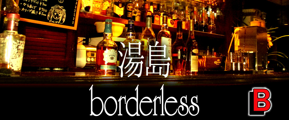 Bar borderless