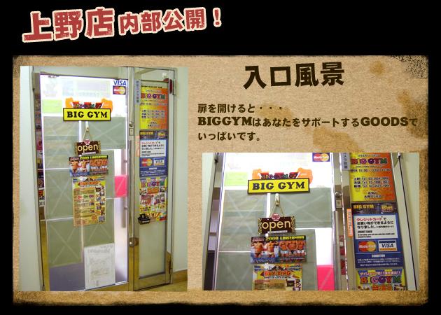 上野店入り口