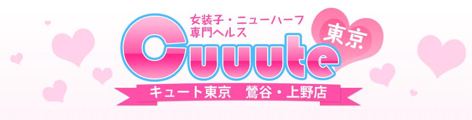 Cuuute東京 鶯谷・上野店