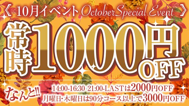 ♡10月割引イベント開催♡