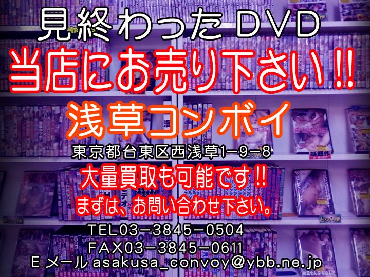 見終わったDVD・当店にお売りください!