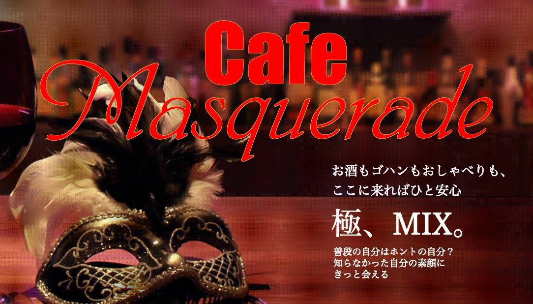 マスカレードカフェ
