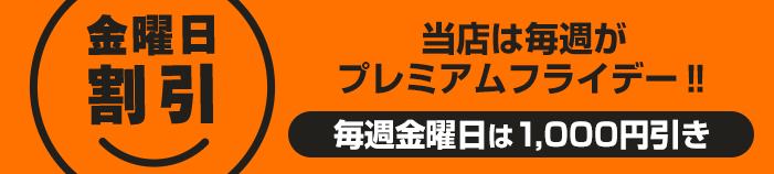 毎週金曜はプレミアム・1,000円引き!
