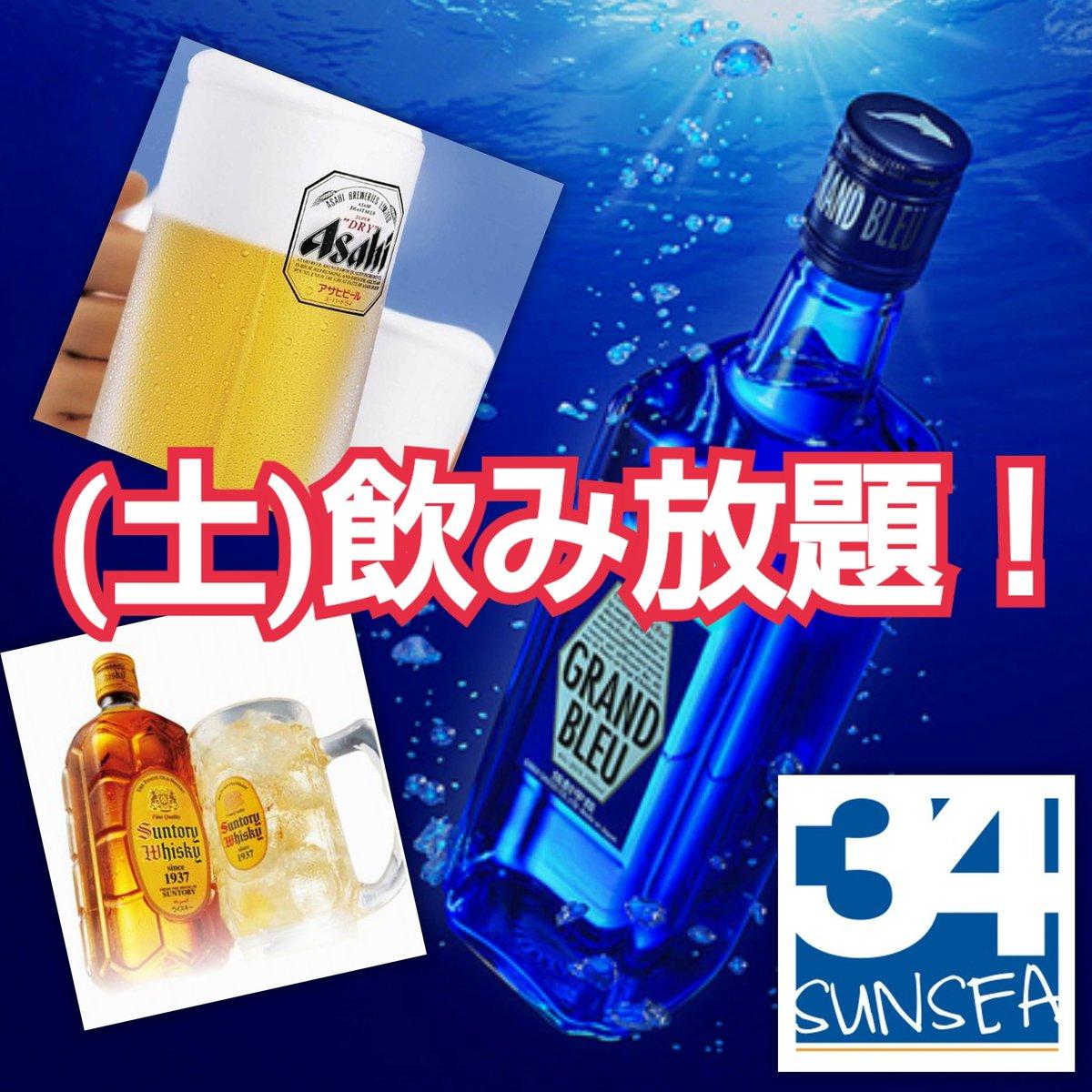 毎週(土)は 焼酎(GB)飲み放題2000円!
