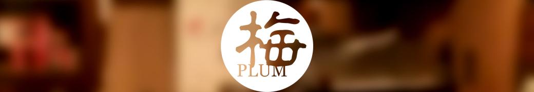 PLUM(梅)