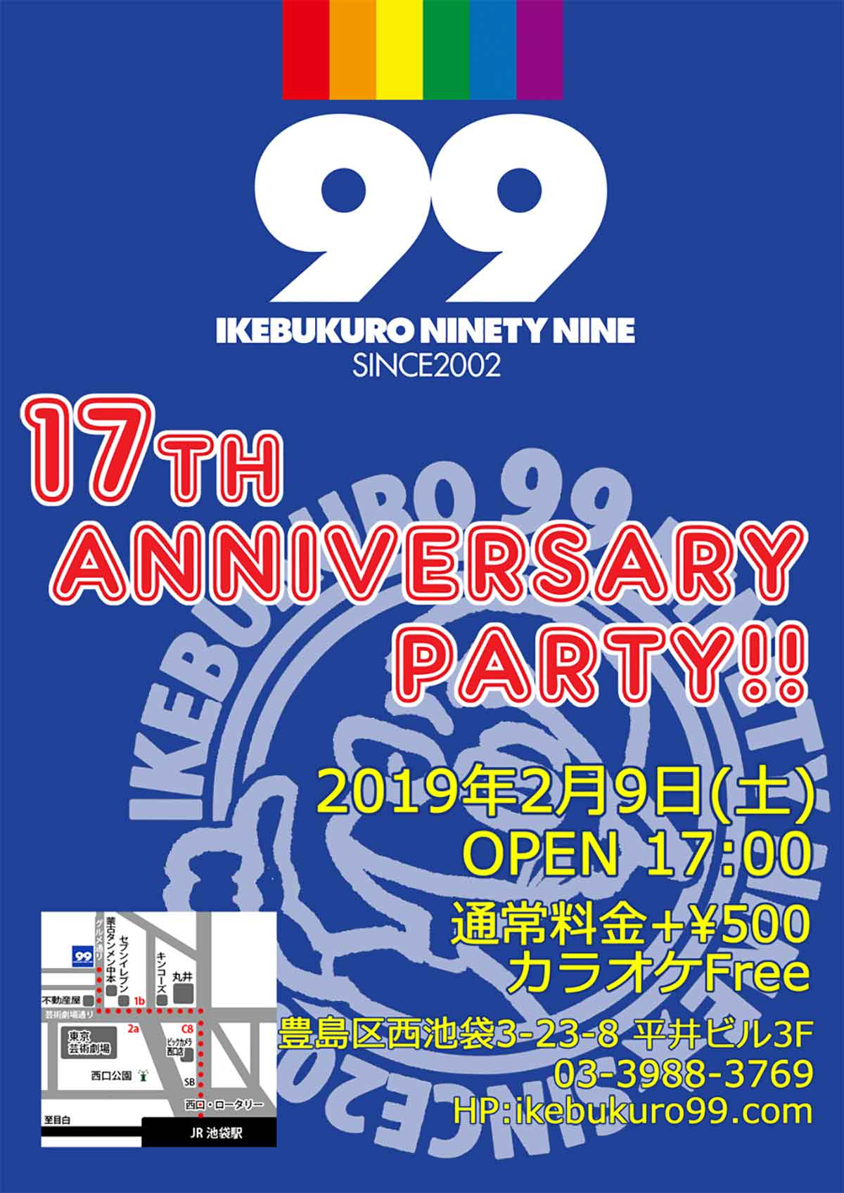 17th Anniversary PARTY!!