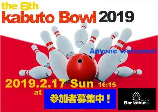 第6回 kabuto Bowl ボウリング大会