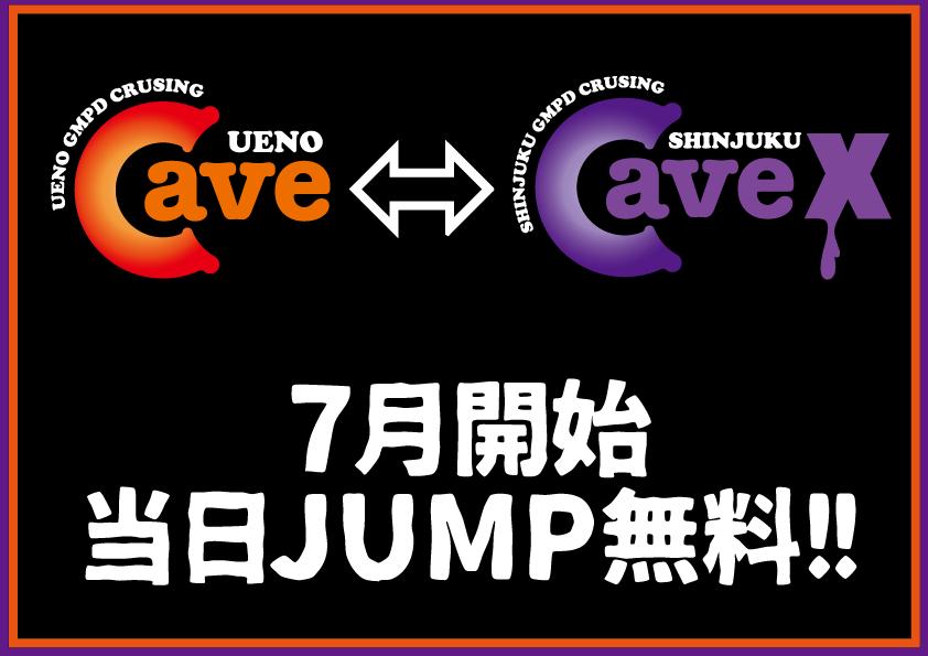 上野と新宿を無料でJUMP!!!!