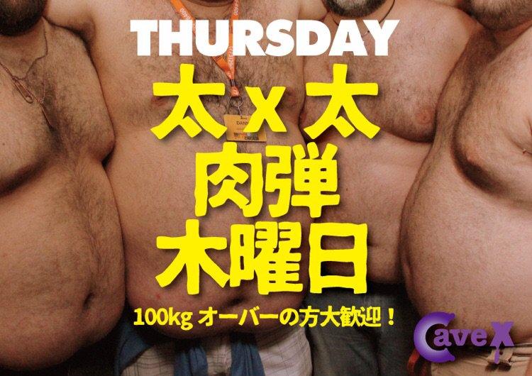 木曜イベント! 「太×太肉弾木曜日」