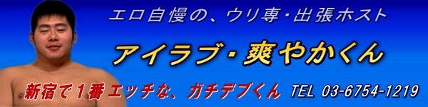東京のゲイショップ「アイラブ・爽やかくん」