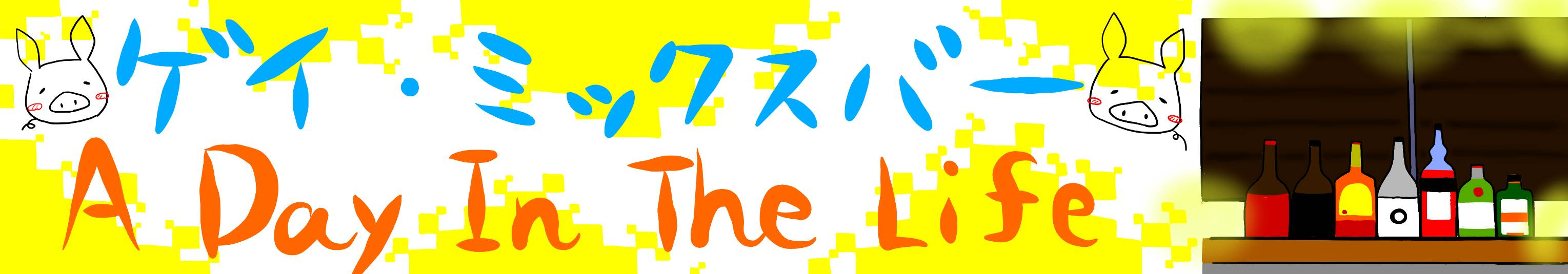 東京のゲイイベント「第4日曜は「うさぎ飲み!」」